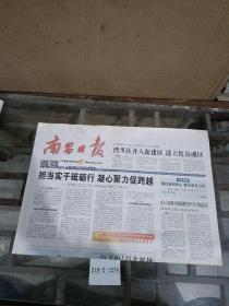 南昌日报 2019年12月26日.