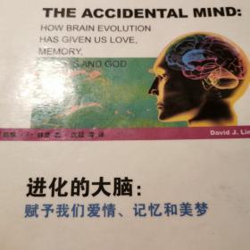 进化的大脑:赋予我们爱情、记忆和美梦
