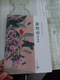 中国现代名家 俞致贞精品集
