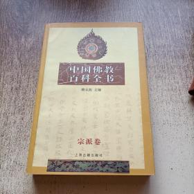 中国佛教百科全书  宗派卷