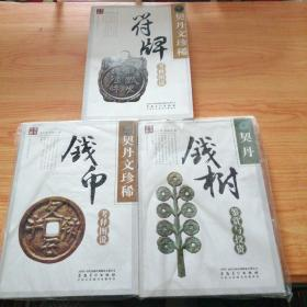 契丹文珍稀符牌、钱币考释图说、契丹钱树鉴赏与投资(3本合售)