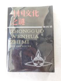 中国文化之谜第四辑