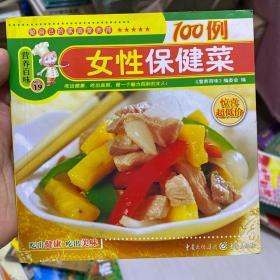 营养百味:女性保健菜