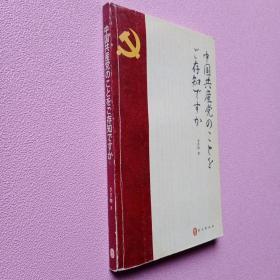 你了解中国共产党吗(日文版)
