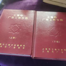 上海市广告工作手册