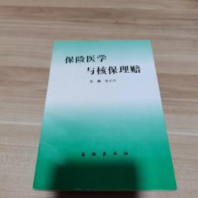 保险医学与核保理赔(内页干净)