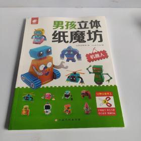 机器人/男孩立体纸魔坊