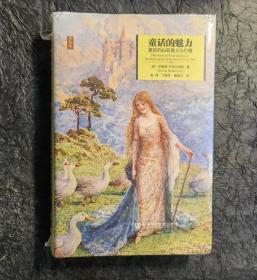 童话的魅力:童话的心理意义与价值