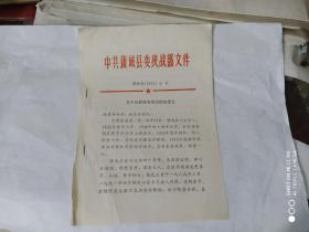 1991年中共蒲城县统战部关于台胞张筠青定居的报告