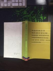 中国民族文学与外国文学比较