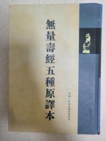 无量寿经五种原译本