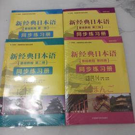新经典日本语 基础教程 第一至四册 同步练习册