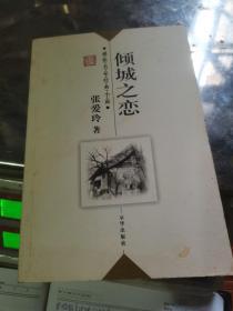 倾城之恋:感悟名家经典小说
