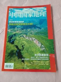 中国国家地理2020年第4期