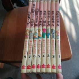 最好的幼儿百科(1-8册 全)5.5公斤,有三册书皮有磨损,品佳