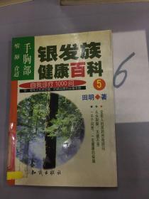 银发族健康百科——自我诊疗1000问(5)手胸部:喉、肺、食道