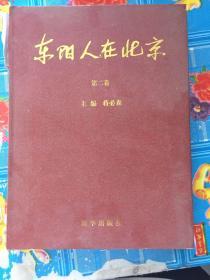 东阳人在北京. 第二卷