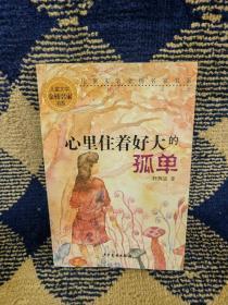 儿童文学金榜名家书系(长篇小说季):心里住着好大的孤单