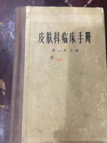 正版二手。皮肤科临床手册