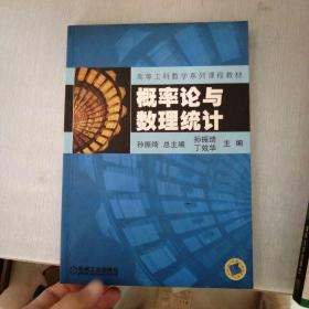 概率论与数理统计/高等工科数学系列课程教材