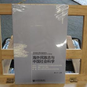 海外民族志與中國社會科學