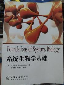 系统生物学基础
