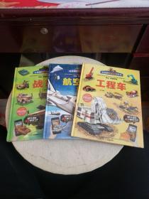 有趣的情景认知绘本—工程车、战车、航空与航天,精装 全新未拆封。三册合售!!