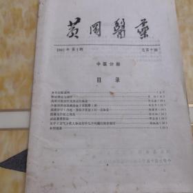 黄冈医药 1981.1