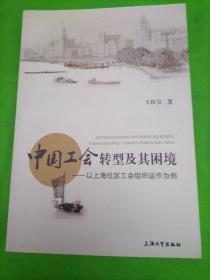 中国工会转型及其困境:以上海社区工会组织运作为例