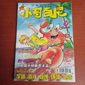 少年科学月刊 小哥白尼 2002 6