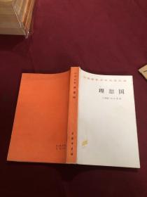 汉译世界学术名著丛书理想国