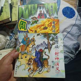 看图读《封神演义》上中下(全三册)彩色