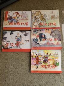 连环画: 杨家将 (全5册) 1981年版