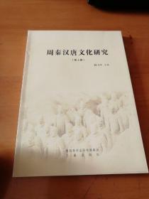 周秦汉唐文化研究(第10辑)