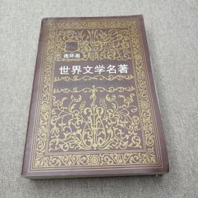 世界文学名著连环画(欧美卷)第二册