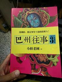 【一版一印】巴州往事3:选调生  小桥老树  著  北京联合出版公司9787550298965