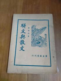 骈文与散文 蒋祖怡著 广益书局印行 民国二十六年八月初版