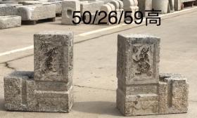 门墩……浮雕:清末,青石,刻有五福捧寿,完整品相,无磕碰,自然包浆,一流品相:尺寸如图。