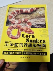 爬宠饲养超级指南系列丛书1:玉米蛇饲养超级指南(图鉴+超级技能书)