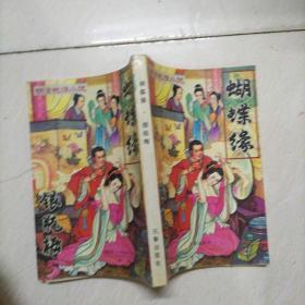 蝴蝶缘 银瓶梅(明清艳情小说)1993年一版一印 (