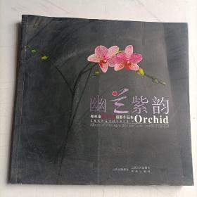 幽兰紫韵:郑社奎热带兰花摄影作品集:Zheng Shekuis album of photographic works to tropical orchid