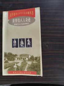 世界第八大奇迹:秦始皇兵马俑博物馆