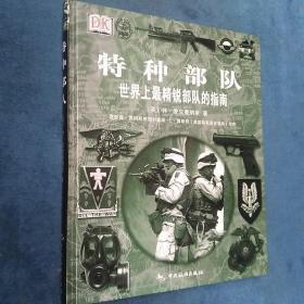 DK版 特种部队 世界上最精锐部队的指南