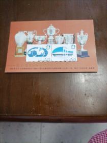 第43届世界乒乓球锦标赛(小全张)纪念张