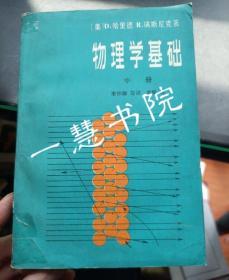 物理学基础 中册