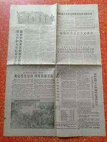 中国青年报 1989年5月17日
