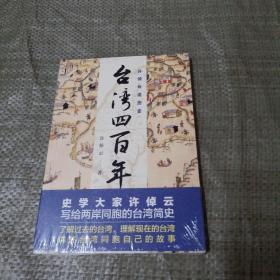 许倬云说历史:台湾四百年:了解过去的台湾,理解现在的台湾