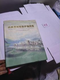 山西省环境保护地图集
