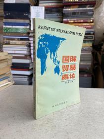 国际贸易概论(四川大学版)