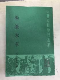 中医古籍整理丛书:汤液本草